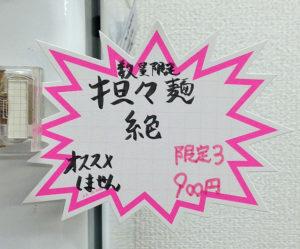 担々麺絶POP
