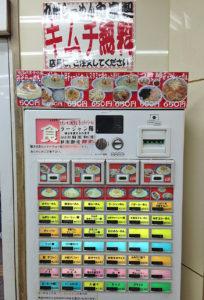ラーメン桜島券売機