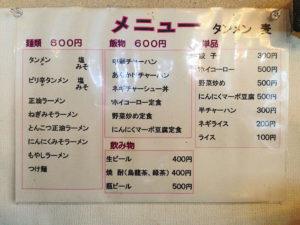 タンメンつけ麺 麦 メニュー表