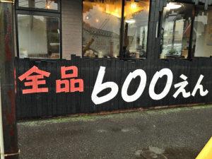 全品600円