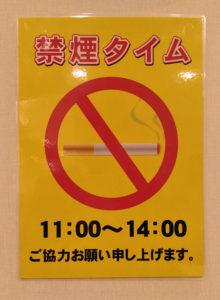 禁煙タイム