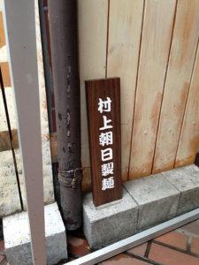 村上朝日製麺