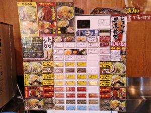郎郎郎(さぶろう)八王子店券売機