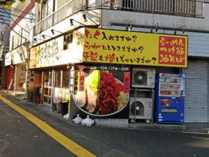 郎郎郎(さぶろう)八王子店外観2
