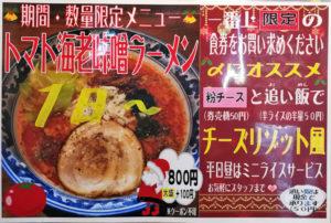 トマト海老味噌ラーメンPOP