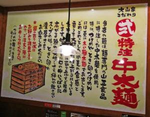 大山家こだわり弐 特注中太麺