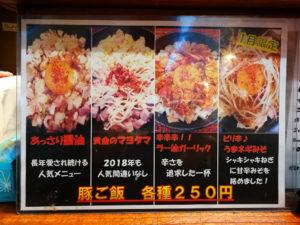 豚ご飯各種