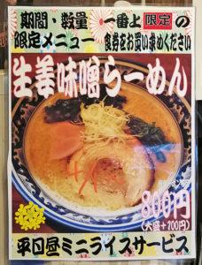 生姜味噌POP