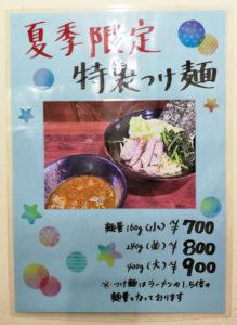 特製つけ麺POP