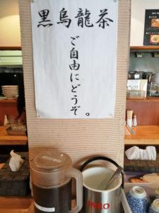 黒烏龍茶サービス