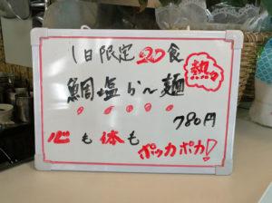 鯛塩ら~麺POP