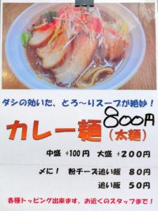カレー麺POP